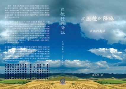 Book cover on line